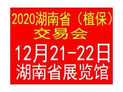 2020湖南省植保(农资)交易会
