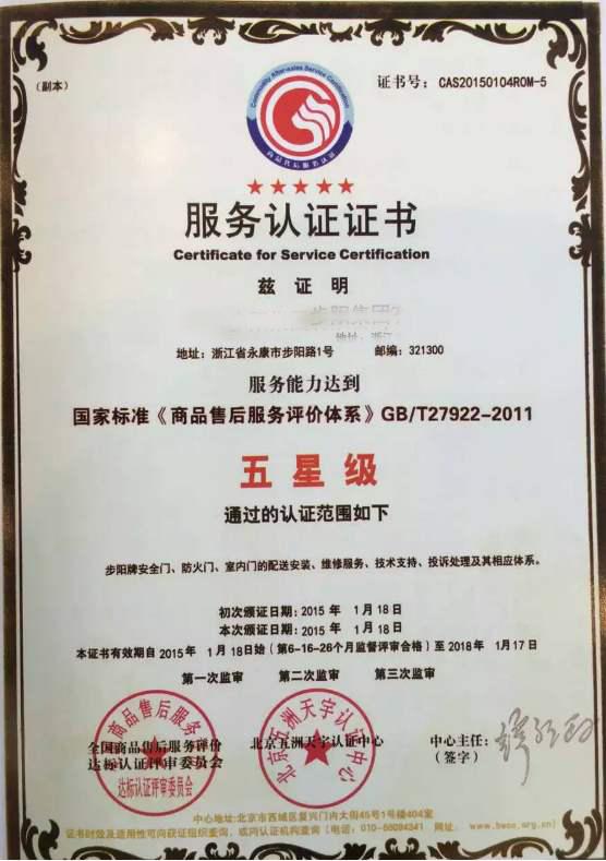无公害农业产品认证公司