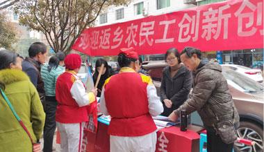 高县:开展欢迎农民工返乡创业暨农业安全生产宣传活动